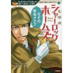 名探偵シャーロック ホームズ 1 なぞの赤毛クラブ  10歳までに読みたい名作ミステリー