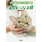 家族になる日 のら猫の命をつなぐ物語/春日走太