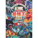 幻獣 モンスター 最強王図鑑