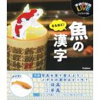 なるほど 魚の漢字