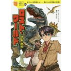 ロスト・ワールド 恐竜の世界 / コナン・ドイル / 芦辺拓 / 藤城陽