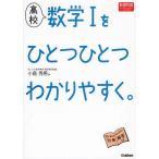 高校数学1をひとつひとつわかりやすく。 新課程版/小島秀男