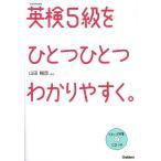 英検5級をひとつひとつわかりやすく。 文部科学省後援 / 山田暢彦