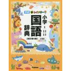 新レインボー小学国語辞典 小型版/金田一春彦/金田一秀穂