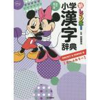 新レインボー 小学漢字辞典改訂第5版ミッキー ミニー版 オールカラー