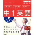 中1英語 新装版