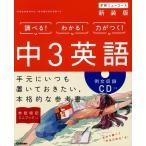 中3英語 新装版