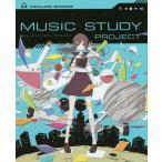 ボカロで覚える 中学理科  MUSIC STUDY PROJECT