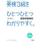英検3級をひとつひとつわかりやすく。 文部科学省後援 / 山田暢彦