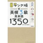 アプリ対応 英検3級 英単語 1350 英検ランク順  学研英検シリーズ