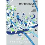 部分点をねらえ!数学3 大学受験 / 小倉悠司 / 戸田光一郎
