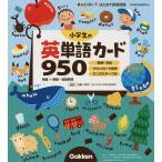 小学生の英単語カード950  新レインボーはじめて英語図鑑