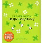 ハッピーベビーダイアリー てるてる天使の育児日記 / 田村みえ / K.K.ファンタジー