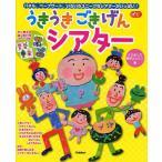 うきうきごきげんシアター すぐに使える絵人形付き  Gakken保育Books