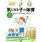 気になる子の体育 つまずき解決BOOK 授業で生かせる実例52/阿部利彦/清水由/川上康則