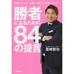 勝者になるための84の提言 仕事も人生も、失敗した数だけ成功に近づく。 / 里崎智也
