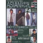 ASIANシネマ&テレビライフ 4