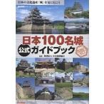日本100名城公式ガイドブック 日本の文化遺産「城」を見に行こう