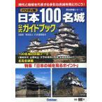 ハンディ版 日本100名城公式ガイドブッ