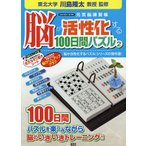 脳が活性化する100日間パズル 2 / 川島隆太