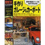 Yahoo!BOOKFANプレミアム手作りガレージ&カーポート 誰でもできる!愛車の駐車スペースを自分で作る方法