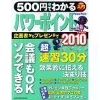 500円でわかるパワーポイント2010 企画書・資料・プレゼンがソクできる!