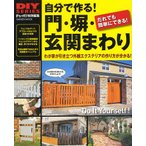 Yahoo!BOOKFANプレミアム自分で作る!門・塀・玄関まわり おしゃれな門、扉、フェンス、アプローチが簡単にできる!