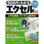 500円でわかるエクセル2013 入門&実践、グングン上達〈...