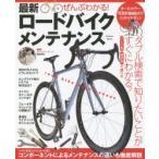 ぜんぶわかる!最新ロードバイクメンテナンス/福田貴也