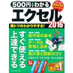 500円でわかるエクセル2016 断トツにわかりやすい、丁寧な解説!