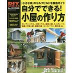 自分でできる!小屋の作り方 物置やガーデンハウスが週末DIYでできる小屋のセルフビルド、徹底ガイド 「小さな家」のセルフビルド・施工マニュアル/手作り