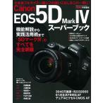 Canon EOS 5D Mark4スーパーブック 機能解説から実践活用術まで「5Dマーク4」のすべてを完全網羅 大本命フルサイズ一眼レフの使いこなし