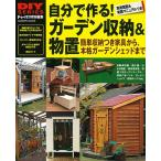 Yahoo!BOOKFANプレミアム自分で作る!ガーデン収納&物置 収納家具からガーデンシェッドまで 木取り表&実用図面つき実践マニュアル