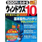 〔予約〕500円でわかる ウィンドウズ10 最新版 /学研プラス