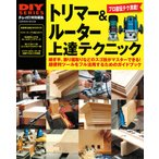 Yahoo!bookfanプレミアムトリマー&ルーター上達テクニック プロ直伝テク満載!超便利ツールのフル活用ガイド