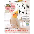 小鳥のキモチ  Vol.7  学研プラス