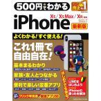 500円でわかるiPhone 最新版