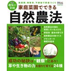 家庭菜園でできる自然農法 無農薬�
