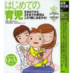 はじめての育児 生まれてから3才までの育児はこの1冊におまかせ!/細谷亮太