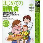 はじめての離乳食 最初のひと口からの上手な作り方と進め方がよくわかる!/小池澄子