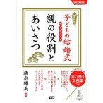 Yahoo!bookfanプレミアム子どもの結婚式知っておくべき親の役割とあいさつ 最新版/清水勝美