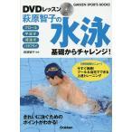 DVDレッスン萩原智子の水泳 基礎からチャレンジ! クロール 平泳ぎ 背泳ぎ バタフライ/萩原智子