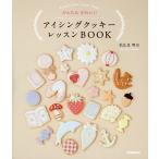 アイシングクッキーレッスンBOOK かんたんかわいい / 松比良明奈 / レシピ