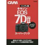 キヤノンEOS 7D Mark2スーパーブック