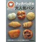 クックパッドの大人気パン/クックパッド株式会社/レシピ