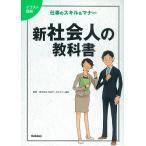 新社会人の教科書 イラスト図解 仕事のスキル&マナー/日本サービスマナー協会