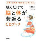 Yahoo!bookfanプレミアム聴くだけで脳と体が若返るCDブック 水琴と自然音で脳活性&リラックス/大橋智夫/西河潤