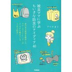 被災ママに学ぶちいさな防災のアイディア40 東日本大震災を被災したママ・イラストレーターが3・11から続けている「1日1防災」/アベナオミ