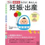 らくらくあんしん妊娠・出産 最新版 月数ごとによくわかる / 荻田和秀