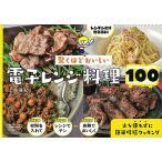 驚くほどおいしい電子レンジ料理100/上島亜紀/レシピ